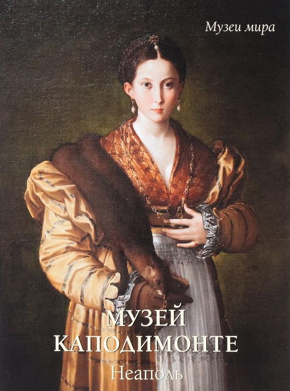 Купить Музей Каподимонте. Неаполь, Елена Милюгина, 978-5-7793-4868-3