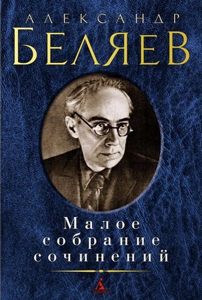 Купить Малое собрание сочинений, Александр Беляев, 978-5-389-12745-6