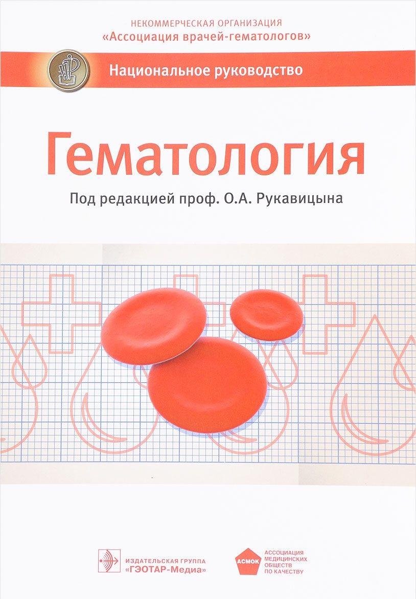 Купить Гематология, Олег Рукавицын, 978-5-9704-3327-0, 978-5-9704-4199-2