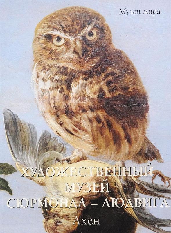 Купить Художественный музей Сюрмонда-Людвига. Ахен, Елена Милюгина, 978-5-7793-4971-0