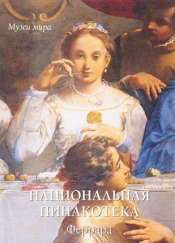 Национальная пинакотека. Феррара, Елена Милюгина, 978-5-7793-4898-0  - купить со скидкой