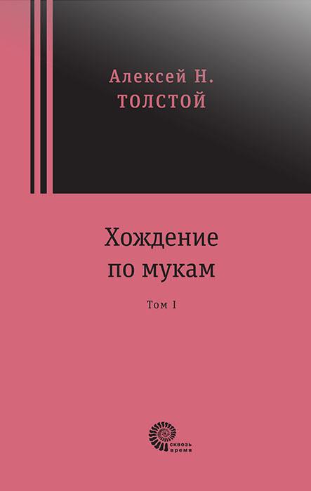 Купить Хождение по мукам (2 тома), Алексей Толстой, 978-5-00112-066-7