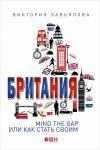 Книга Британия. Mind the Gap, или Как стать своим