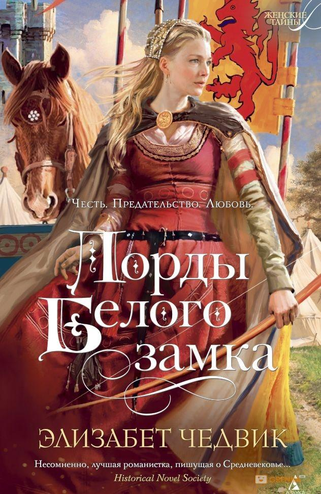 Купить Лорды Белого замка, Элизабет Чедвик, 978-5-389-10144-9