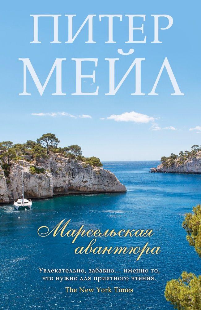Купить Марсельская авантюра, Питер Мейл, 978-5-389-12756-2