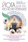 Книга Йога для тех, кто хочет успеть все! Получите доступ к энергии здоровья и долголетия