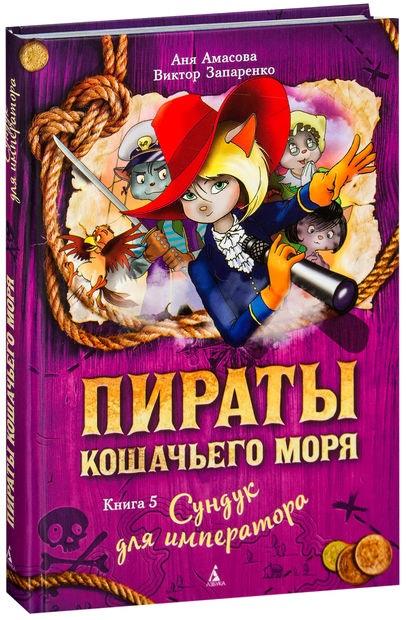 Купить Пираты Кошачьего моря. Сундук для императора. Книга 5, Виктор Запаренко, 978-5-389-11803-4
