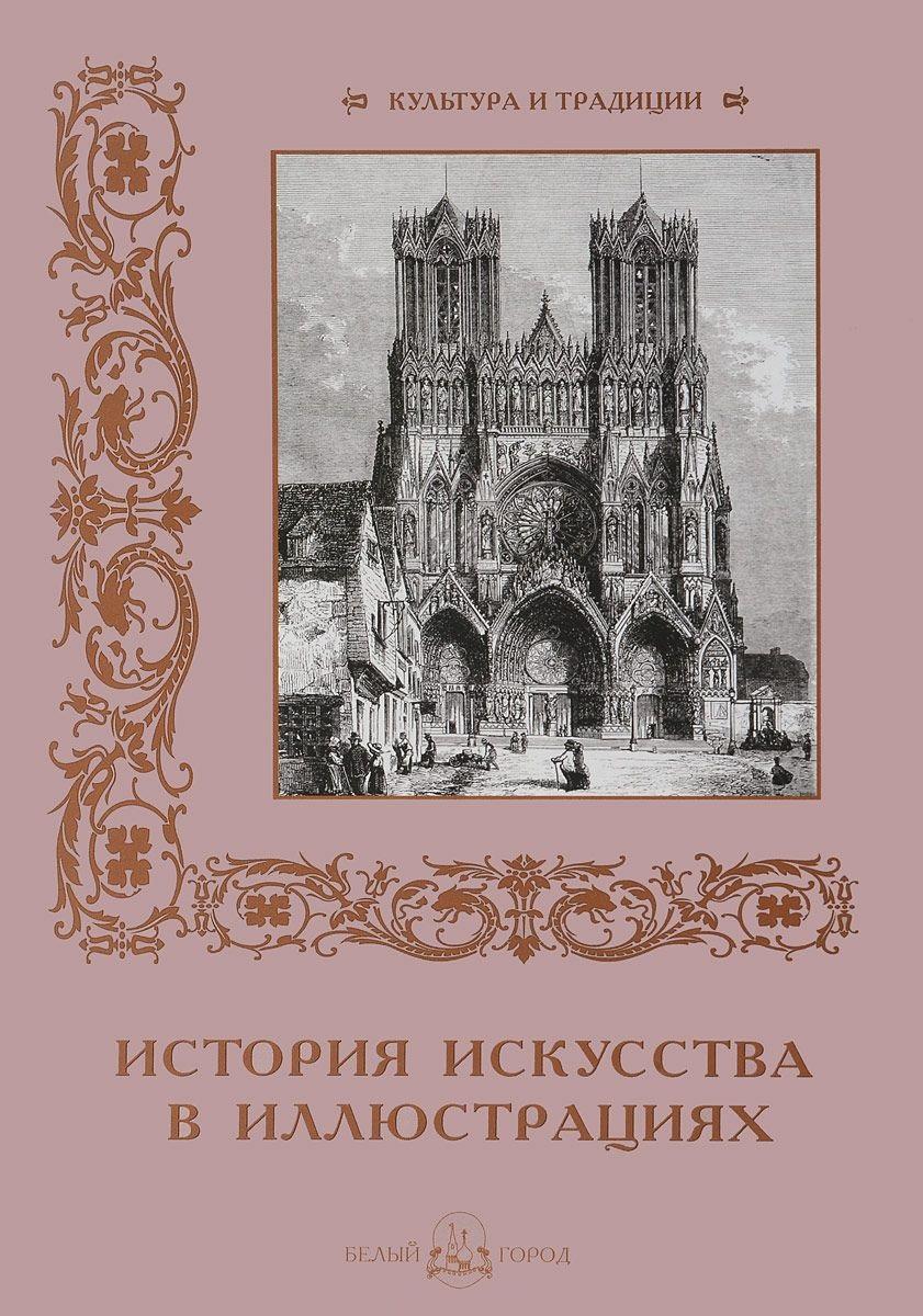 Купить История искусства в иллюстрациях, Римма Алдонина, 978-5-7793-4996-3