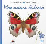 Книга Моя книга бабочек