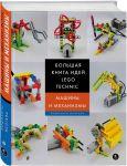 фото страниц Большая книга идей Lego Technic. Машины и механизмы #2
