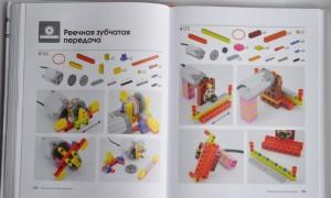 фото страниц Большая книга идей Lego Technic. Машины и механизмы #6