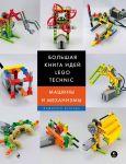 Книга Большая книга идей Lego Technic. Машины и механизмы