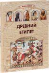 Книга Древний Египет