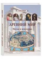 Книга Древний мир. Наука и искусство
