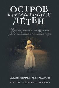 Книга Остров потерянных детей