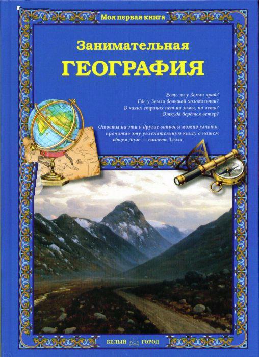Купить Занимательная география для малышей, Ольга Колпакова, 978-5-3590-1121-1