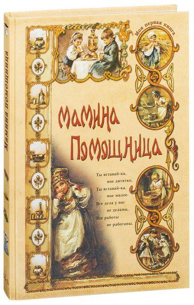 Купить Мамина помощница, Ольга Колпакова, 978-5-3590-1113-6