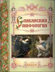 Книга Славянская мифология
