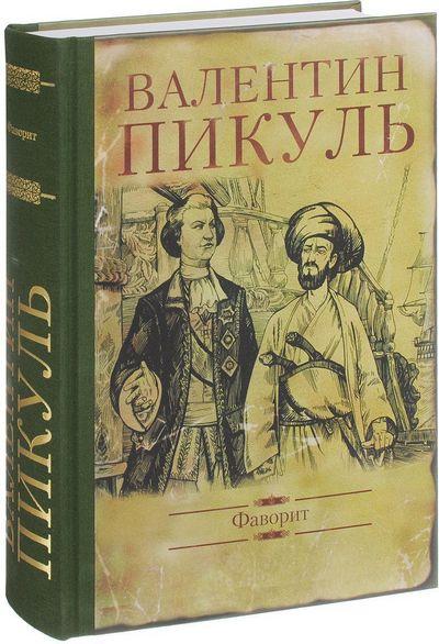 Купить Фаворит, Валентин Пикуль, 978-5-4444-6307-9