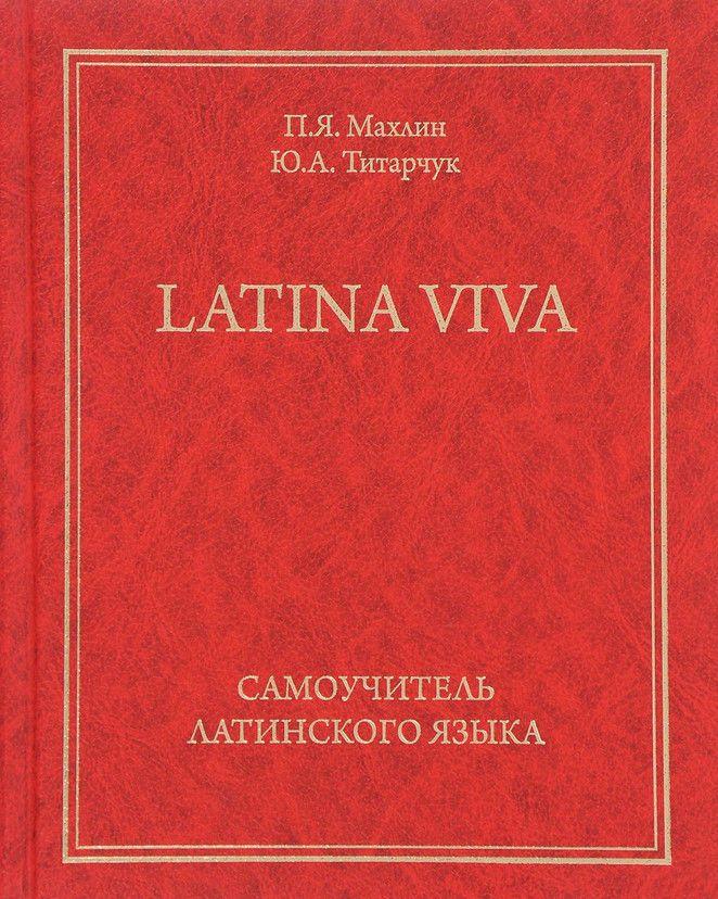 Купить Latina viva. Самоучитель латинского языка, Юлиана Титарчук, 978-5-4444-5835-8