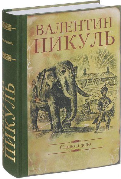 Купить Слово и дело, Валентин Пикуль, 978-5-4444-5921-8