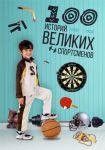 Книга 100 историй великих спортсменов
