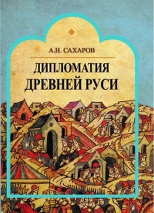 Купить Дипломатия Древней Руси, Андрей Сахаров, 978-5-8291-1869-1, 978-5-8291-1869-3