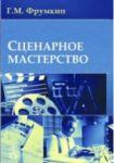 Книга Сценарное мастерство ,кино ,телевидение , реклама .Учебное пособие