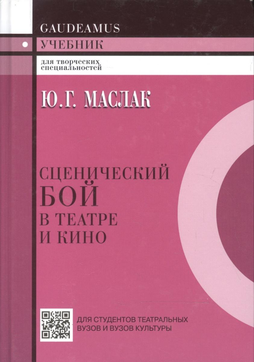 Купить Сценический бой в театре и кино.Учебник, Юрий Маслак, 978-5-8291-1853-2