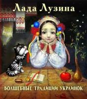 Книга Волшебные традиции украинок