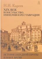 Книга 20 век. Консульство, Империя и Реставрация