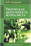 Книга Творческая деятельность журналиста