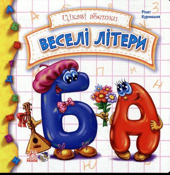 Веселі літери, Рінат Курмашев, 978-966-745-141-7  - купить со скидкой