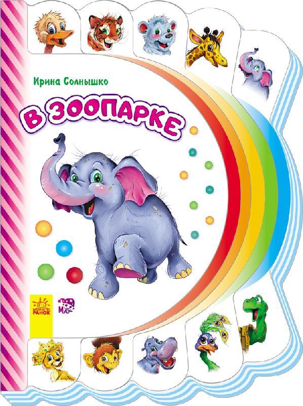 Купить В зоопарке, Ирина Солнышко, 978-966-314-471-9