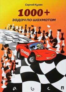 Книга 1000+ задач по шахматам