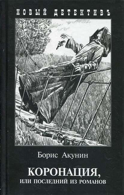 Купить Коронация, или Последний из романов, Борис Акунин, 978-5-8159-1245-8, 978-5-8159-1371-4, 978-5-8159-1446-9