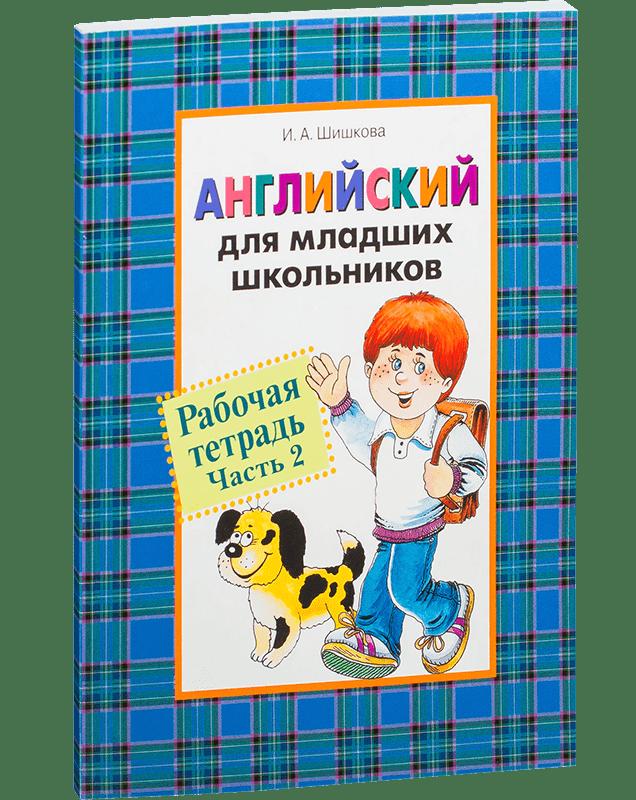 Купить Английский для младших школьников. Рабочая тетрадь. Часть 2, Ирина Шишкова, 978-5-353-04247-1