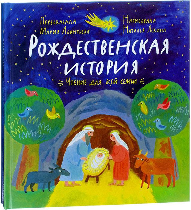 Купить Рождественская история. Чтение для всей семьи, Мария Леонтьева, 978-5-9908191-1-5