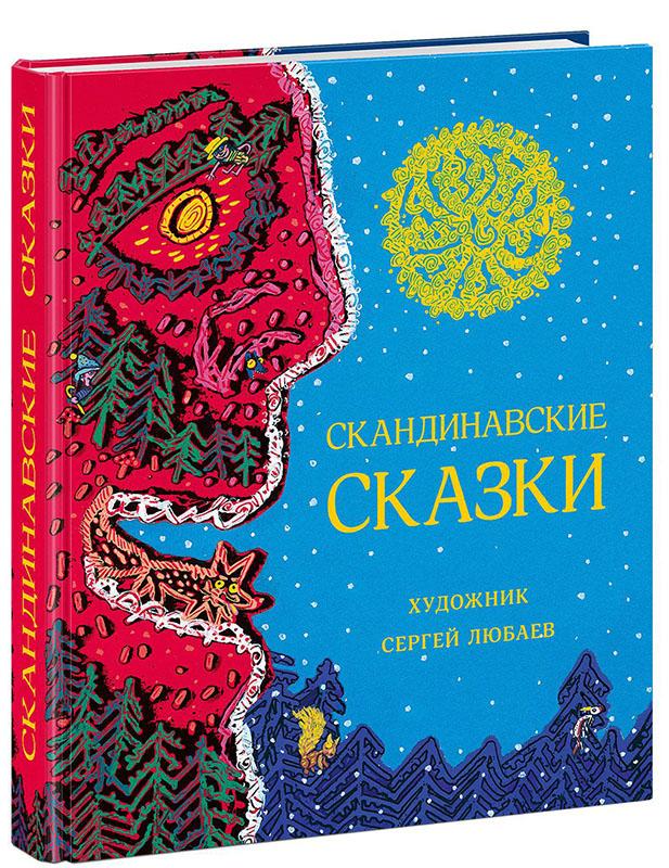 Скандинавские сказки, Сакариас Топелиус, 978-5-4335-0507-0  - купить со скидкой
