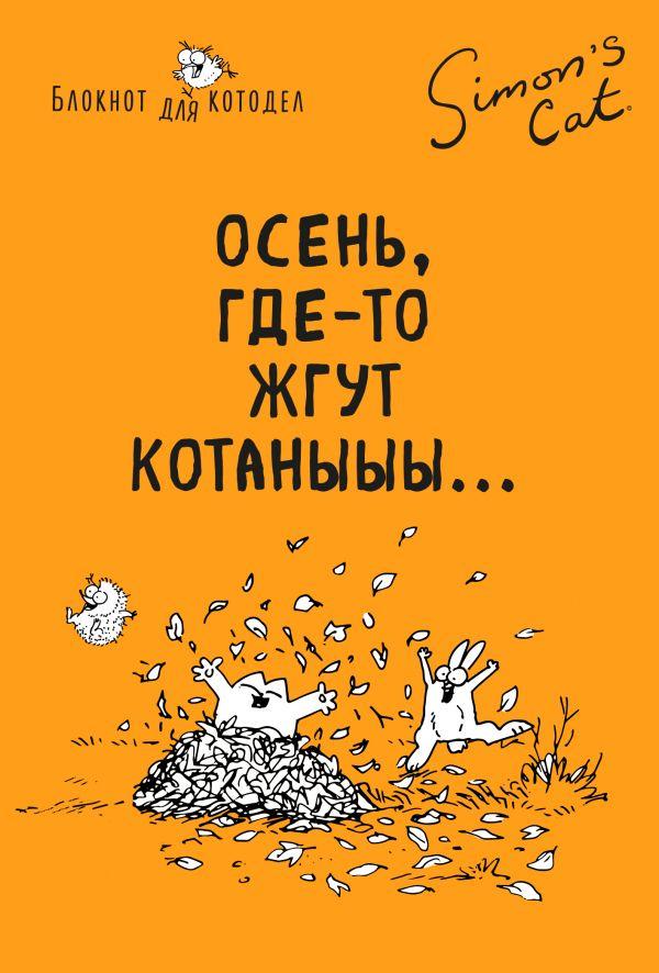 Купить Блокнот 'Кот Саймона. Осень, где-то жгут котаныыы…', Саймон Тофилд, 978-5-04-089210-5