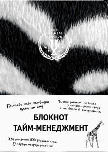 Книга Блокнот 'Тайм-менеджмент. Зебра'