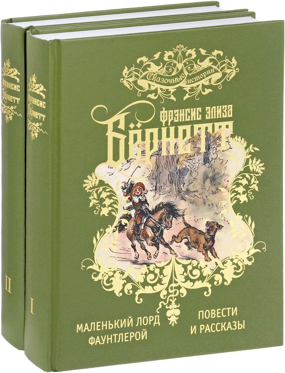 Купить Избранные произведения для детей. В 2-х томах, Фрэнсис Бернетт, 978-5-4224-1310-2