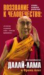 Книга Воззвание Далай-ламы к человечеству: Этика важнее религии