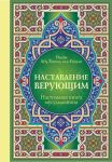 Книга Наставление верующим. Настольная книга мусульманина