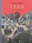 Книга Троя. И нет войне конца