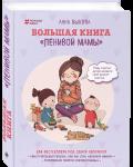 Книга Большая книга 'ленивой мамы'