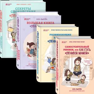 Книга Ленивая мама (суперкомплект из 4 книг)