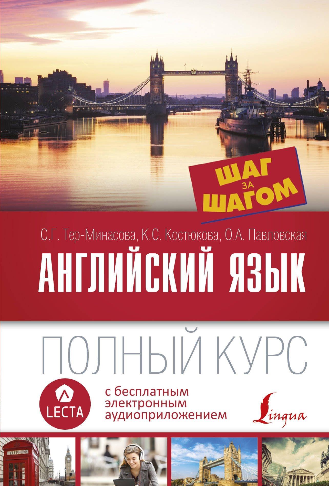 Купить Английский язык. Полный курс ШАГ ЗА ШАГОМ + аудиоприложение LECTA, Корина Костюкова, 978-5-17-104444-2