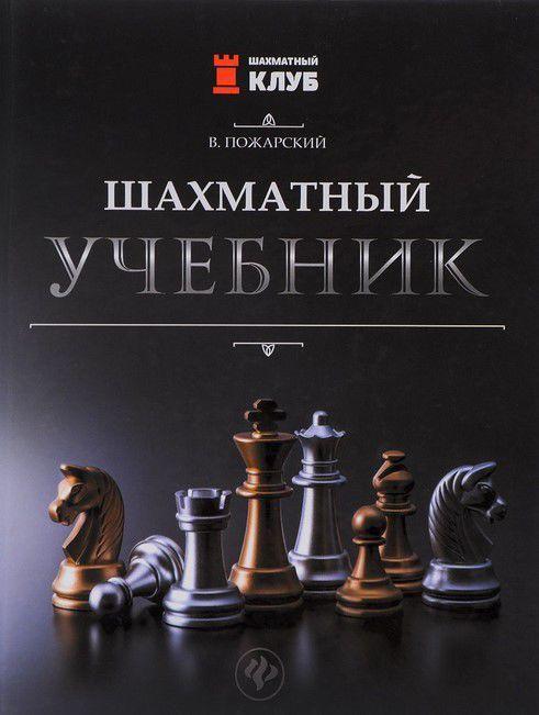 Купить Шахматный учебник, Виктор Пожарский, 978-5-222-28920-4