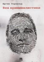 Книга Век криминалистики